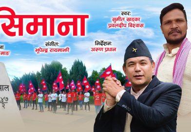 चलचित्रकर्मी महासंघ प्रदेश न १ द्धरा देशभक्ति गित सार्वजनिक (भिडियो सहित)
